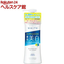 モイスチュアマイルド ホワイト パーフェクトエッセンス(230ml)【モイスチュアマイルド】