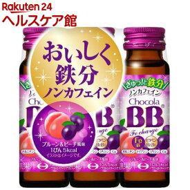 チョコラBB Feチャージ(50ml*3本入)【more20】【チョコラBB】