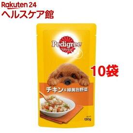 ペディグリー 成犬用 チキン&緑黄色野菜(130g*10コセット)【ペディグリー(Pedigree)】[ドッグフード]