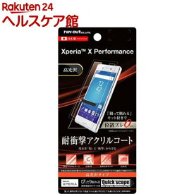 Xperia X Performance 液晶保護F 5H 耐衝撃 アクリルコート 高光沢 RT-RXPXPFT/Q1(1枚入)【レイ・アウト】