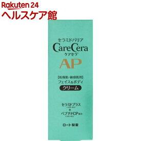 ケアセラ APフェイス&ボディクリーム(70g)【ケアセラ】