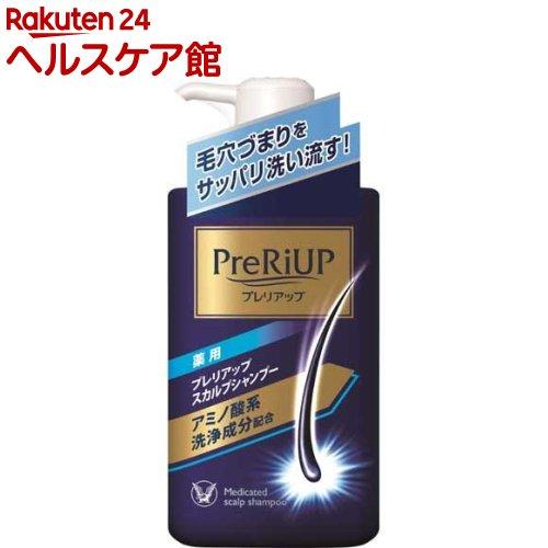プレリアップ スカルプシャンプー(400mL)【リアップ】