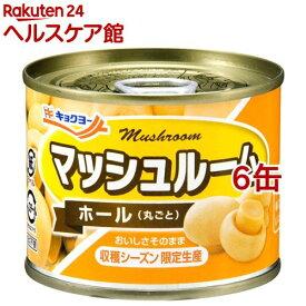 キョクヨー マッシュルーム ホール(125g*6コセット)[缶詰]