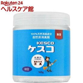 ケスコ 魔法のバイオ消臭 ゼリータイプ 無香(165g)【more30】【ケスコ(KESCO)】