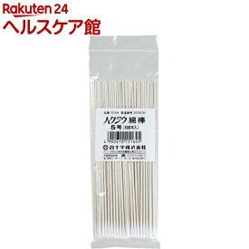 ハクジウ綿棒 5号 耳鼻科用(100本入)【more20】