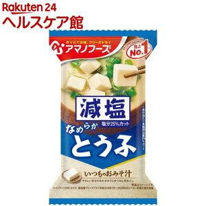 アマノフーズ 減塩いつものおみそ汁 とうふ(1食入)【アマノフーズ】[味噌汁]