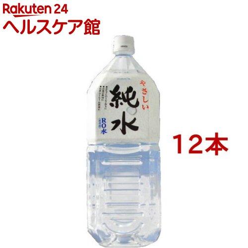 やさしい純水(2L*6本入*2コセット)