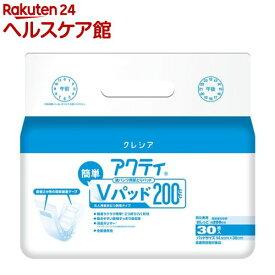アクティ 紙パンツ用尿取りパッド 簡単Vパッド200cc(30枚入)【xk8】【アクティ】