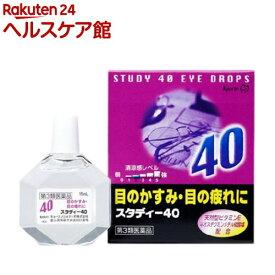 【第3類医薬品】スタディー40(15ml)【スタディー】
