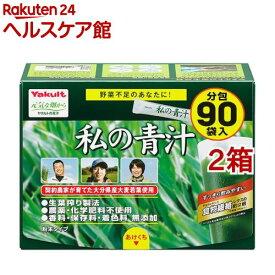 ヤクルト 元気な畑 私の青汁(90袋入*2箱セット)【元気な畑】