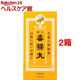 【第2類医薬品】複方毒掃丸(5400丸*2コセット)【毒掃丸(ドクソウガン)】