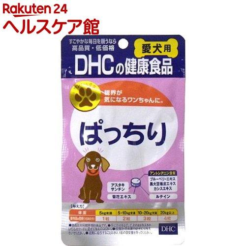 DHC 愛犬用 ぱっちり(60粒)【14_k】【DHC ペット】