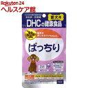 DHC 愛犬用 ぱっちり(60粒)【more20】【DHC ペット】