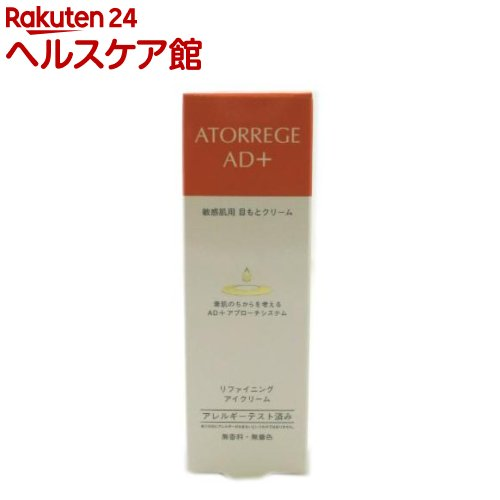 アトレージュAD+ リファイニング アイクリーム(12g)【アトレージュ AD+(アトレージュエーディープラス)】