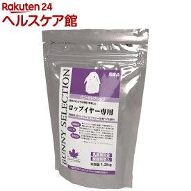 バニーセレクション ロップイヤー専用(1.3kg)【セレクション(SELECTION)】