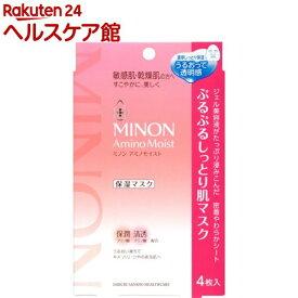 ミノン アミノモイスト ぷるぷるしっとり肌マスク(4枚入)【MINON(ミノン)】[パック]