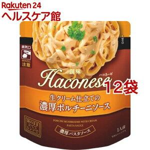 Haconese 生クリーム仕立ての濃厚ポルチーニソース(130g*12袋セット)