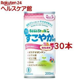 ビーンスターク 液体ミルクすこやかM1(200ml*30本セット)【ビーンスターク】
