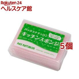 パックスナチュロン キッチンスポンジ(1コ入*5コセット)【パックスナチュロン(PAX NATURON)】
