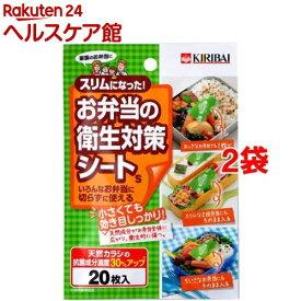 スリムになったお弁当の衛生対策シート(20枚入*2コセット)