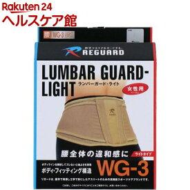 リガード ランバーガード・ライト WG3 LBEG S(1コ入)【リガード】