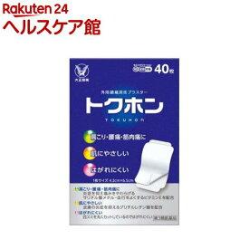 【第3類医薬品】トクホン 普通判(40枚入)【トクホン】