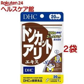 DHC トンカットアリエキス 20日分(20粒*2袋セット)【DHC サプリメント】