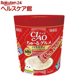 いなば チャオ ちゅ〜るグルメ バラエティ(14g*60本入)【チャオシリーズ(CIAO)】[ちゅーる]