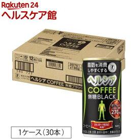 ヘルシアコーヒー 無糖ブラック(185g*30本入)【ヘルシア】[ヘルシア コーヒー ブラック 缶 まとめ買い 体脂肪]