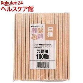 商売繁盛 白樺元禄箸(100膳)【商売繁盛】