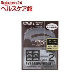 アイブロウモデル 2 ナチュラル太眉ライン(1セット)【アストレアヴィルゴ】