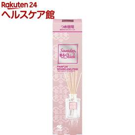 サワデー 香るスティック つめ替用 パルファムスパーリング ピンク(70ml)【サワデー 香るスティック パルファム】