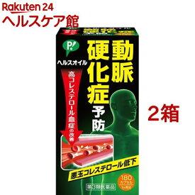 【第3類医薬品】ピップ ヘルスオイル(180カプセル*2コセット)【ピップ】