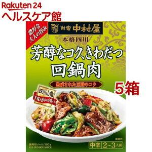 新宿中村屋 本格四川 芳醇なコク、きわだつ回鍋肉(100g*5箱セット)【新宿中村屋】