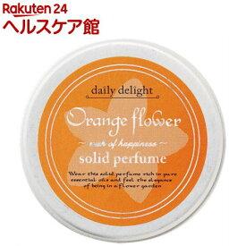 デイリーディライト 練り香水 オレンジフラワー(10g)【デイリーディライト(daily delight)】