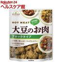 ダイズラボ 大豆のお肉(大豆ミート) ブロック(90g)【マルコメ ダイズラボ】