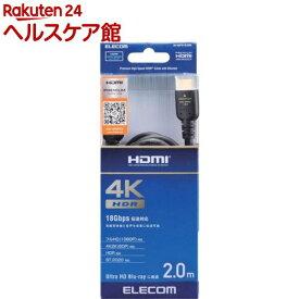 エレコム HDMIケーブル Premium スタンダード 2m ブラック DH-HDPS14E20BK(1本)【エレコム(ELECOM)】