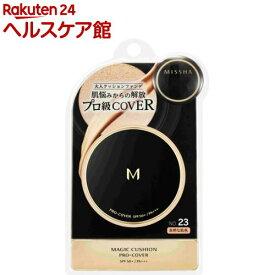 ミシャ M クッションファンデーション プロカバー NO.23(15g)【ミシャ(MISSHA)】