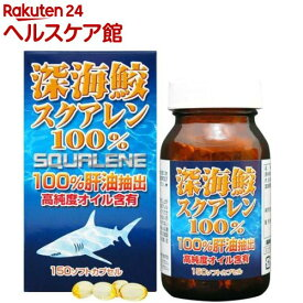 深海鮫スクアレン100%(150球)【ユウキ製薬(サプリメント)】