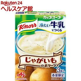 クノール カップスープ 冷たい牛乳でつくるじゃがいものポタージュ(3袋入)【クノール】