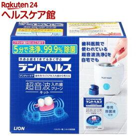 デントヘルス デンチャーケア 超音波入れ歯クリーンキット(除菌液250mL付き)(1セット)【デントヘルス】