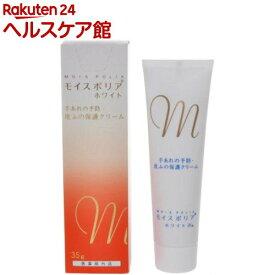 モイスポリアホワイト(35g)【モイスポリア】[ハンドクリーム]