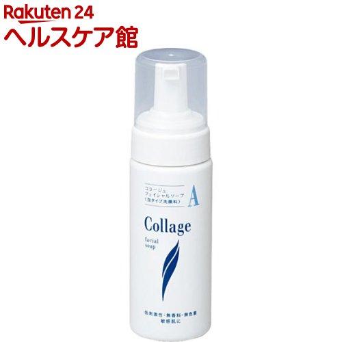 コラージュAフェイシャルソープ(150mL)【コラージュ】