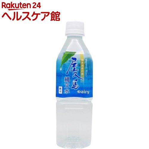 デイリー 屋久島縄文水(500mL*24本入)