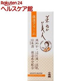 米ぬか美人 保湿クリーム(35g)【米ぬか美人】