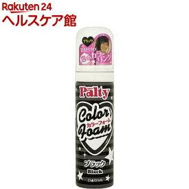 パルティ カラーフォーム ブラック(40g)【more30】【パルティ】