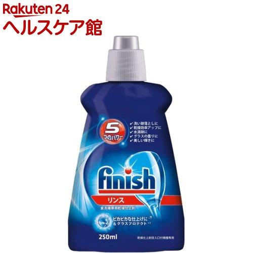 フィニッシュ リンス(250mL)【フィニッシュ(食器洗い機用洗剤)】