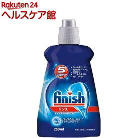 フィニッシュ リンス(250ml)【spts6】【フィニッシュ(食器洗い機用洗剤)】