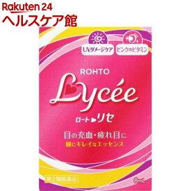 【第2類医薬品】ロートリセb(8ml)【more20】【ロートリセ】