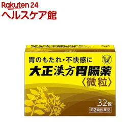 【第2類医薬品】大正漢方胃腸薬(32包)【大正漢方胃腸薬】